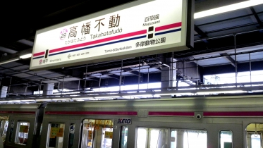 高幡不動 01