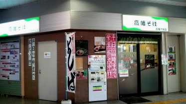 高幡不動 34