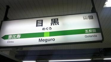 目黒駅界隈-01