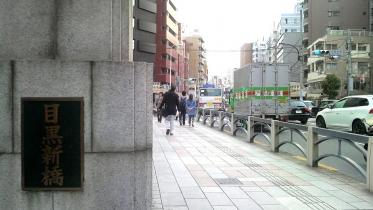 目黒駅界隈-15