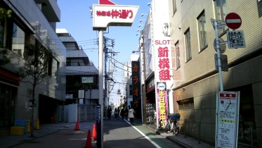 神楽坂1-10