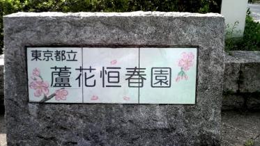蘆花恒春園1-01