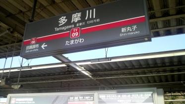 東急多摩川1-01
