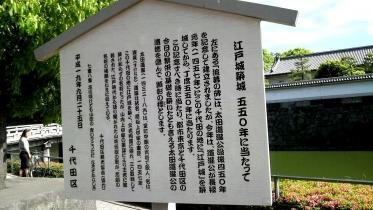 竹橋平川門1-12