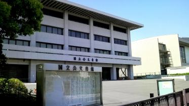 竹橋平川門1-25