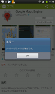 Google Maps Engine Ver.62 更新できない? (SC-01C Android 2.3.6)