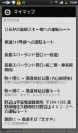 マップ for Android の地図一覧