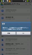 Google ドライブで編集できなくなる (Android 2.x、3.x)