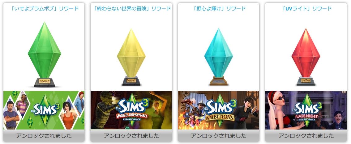 TS4-rewards1.jpg