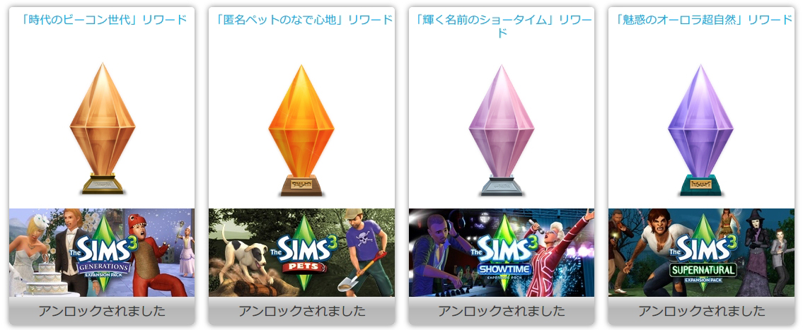 TS4-rewards2.jpg