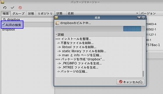 Build_Dropbox_Manjaro089.jpg