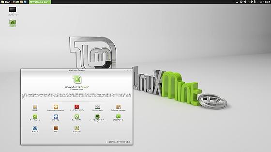 LinuxMint17RC_Cinnamon_Desktop.jpg