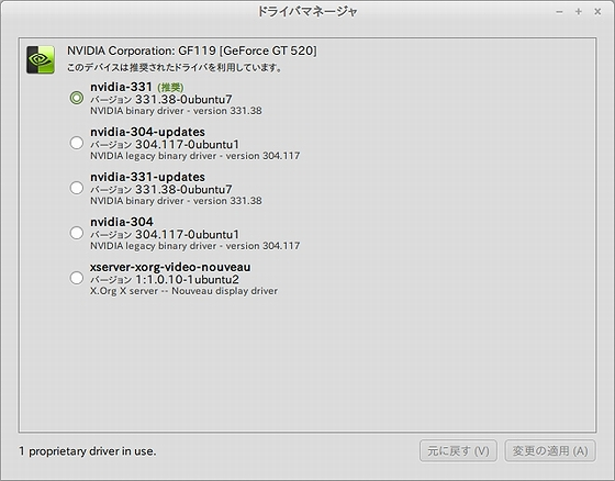 LinuxMint17RC_DriverManager.jpg