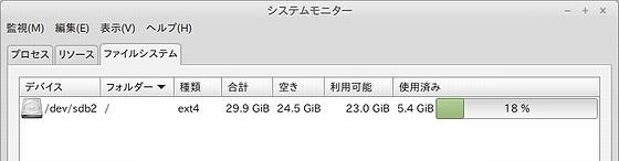 LinuxMint17RC_Gsysmon_disk.jpg