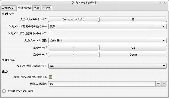 LinuxMint17RC_fcitx_settings.jpg