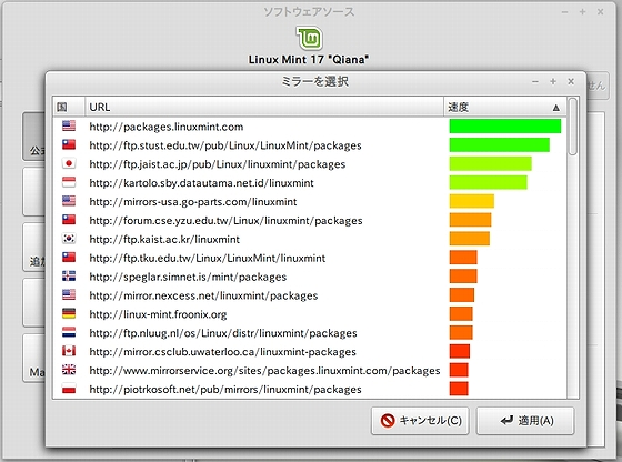 LinuxMint17RC_softwaresource.jpg