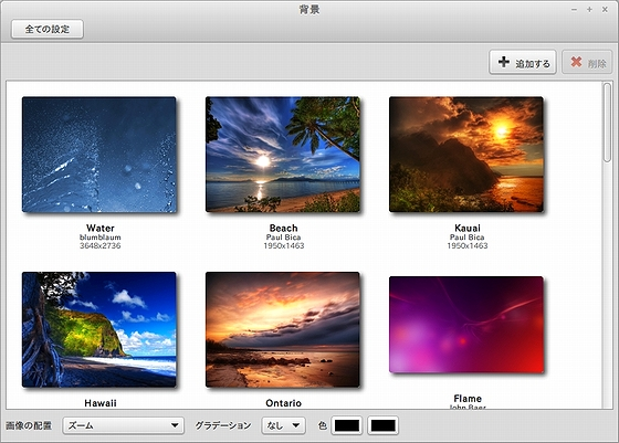 LinuxMint17RC_wallpapers.jpg