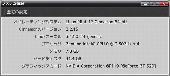 LinuxMint17_Cinnamon_sysinfo