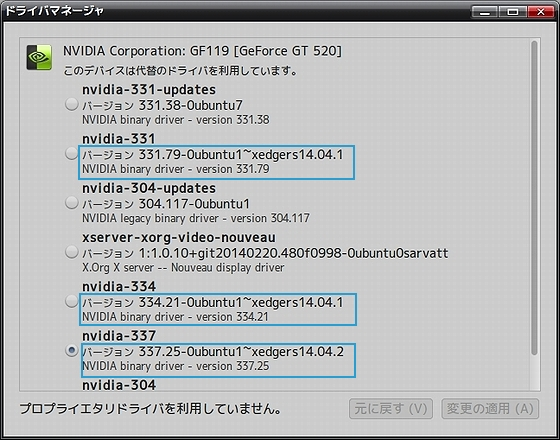 LinuxMint17_Driver_manager_nVIDIA.jpg