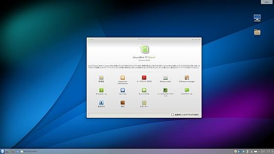 LinuxMint17_KDE_Desktop.jpg