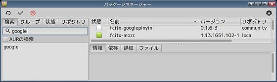 Manjaro_fcitx_mozc.jpg