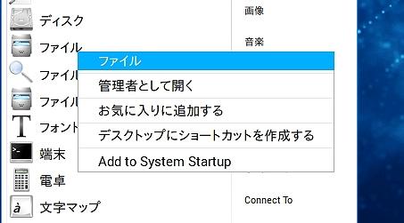 Open_as_Root_Menu.jpg