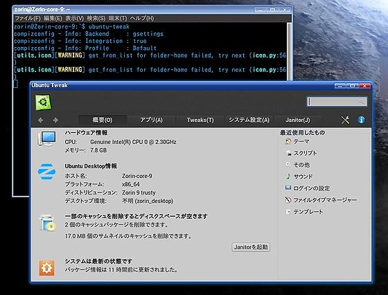 UbuntuTweak_OpenTerminal.jpg
