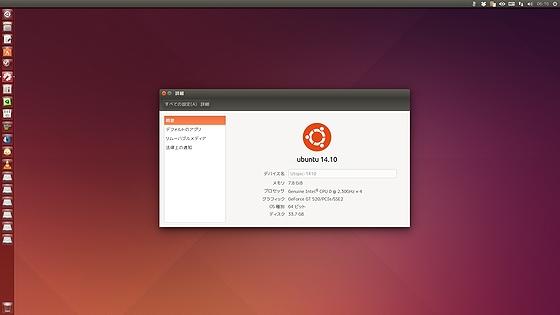 Ubuntu_1410_alpha1_Desktop.jpg