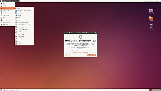 Ubuntu_MATE_alpha1_Desktop.jpg