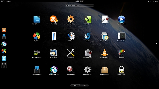 ZorinOS9_GNOME_Activities.jpg