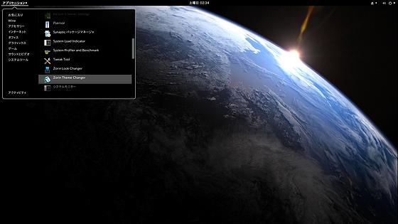 ZorinOS9_GNOME_shell.jpg