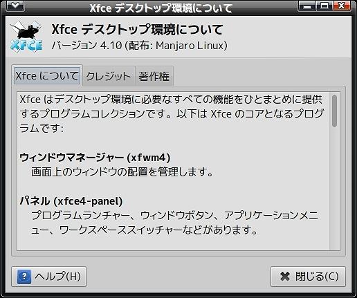 about_Xfce_Manjaro_JP.jpg