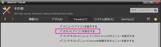 buttons_have_icon_UbuntuTweak.jpg