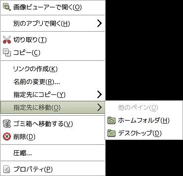 caja_sendto_menu.jpg