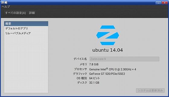 detail_ZorinOS9.jpg