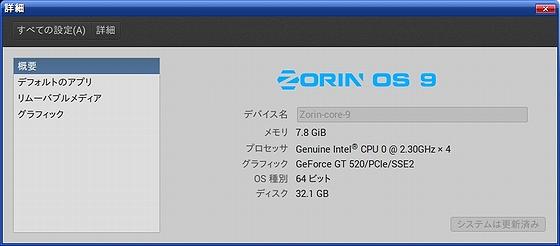 detail_ZorinOS9_B.jpg