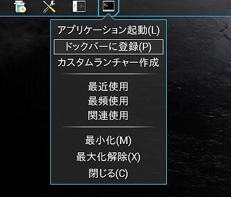 dockbar_entry_app.jpg