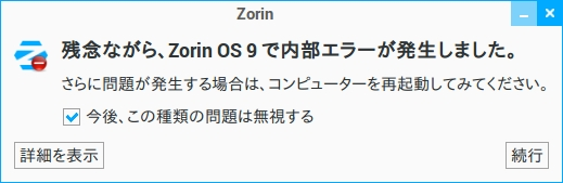 error_ZorinOS_9_RC.jpg