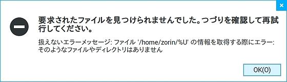 error_open_as_root_menu.jpg