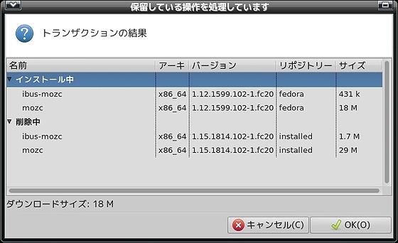 exec_downgrade_mozc.jpg