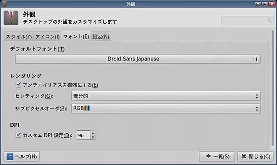 fontsetting_jp_manjaro089.jpg