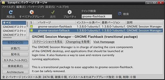 session_fallback_synaptic.jpg