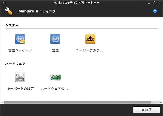 setting_manager_manjaro089.jpg