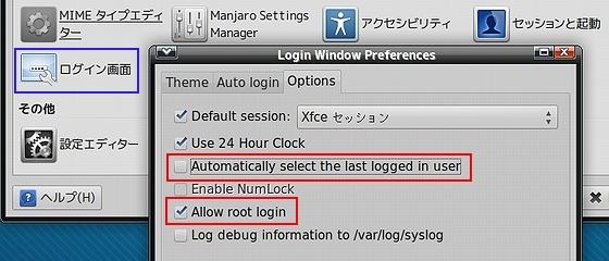 settings_login.jpg