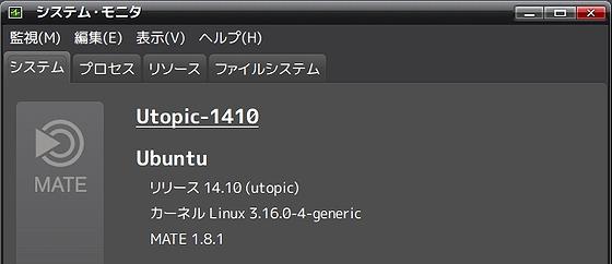 sysinfo_ubuntu1410_MATE181.jpg