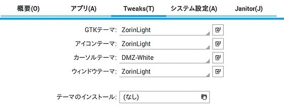 theme_tweak_ZorinOS9.jpg