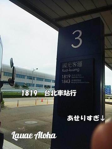 1819台北車站行
