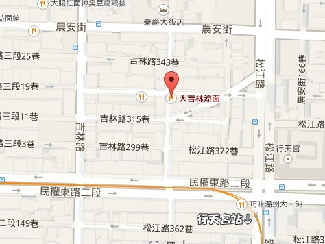大吉林涼麺