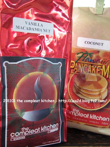 コンプリートキッチンのバニラマカナッツコーヒー