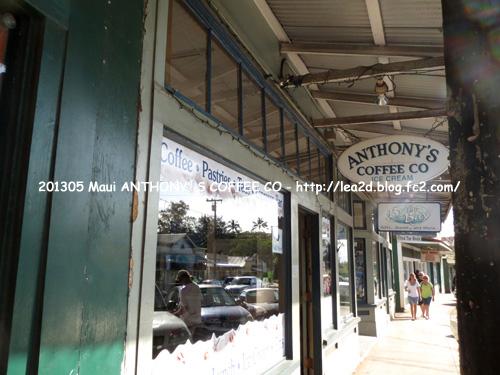 201305 ハワイで買うコーヒー マウイ島、パイアの「ANTHONY'S COFFEE CO.(アンソニーズ・コーヒー)」♪